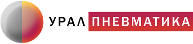 УРАЛПНЕВМАТИКА - Каталог оборудования